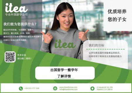 TEA 专业外国游学公司为 2021-2022 学年加强联盟-提高外语水平、享受创新服务、展望美好未来